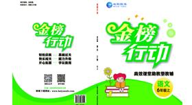 《betway必威手机版官网下载行动》小学6年级语文-学用