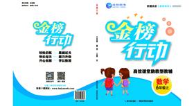 《betway必威手机版官网下载行动》小学6年级数学-学用